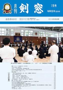 月刊「剣窓」定期購読